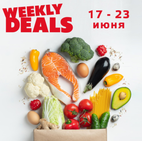 Carrefour's weekly catalog of lucrative offers # 1