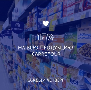 Have you tried Carrefour products yet?