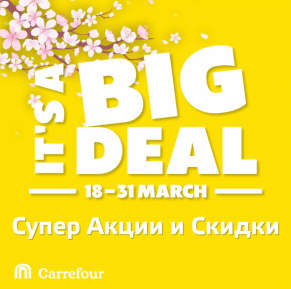 Catalog of lucrative offers Carrefour №7