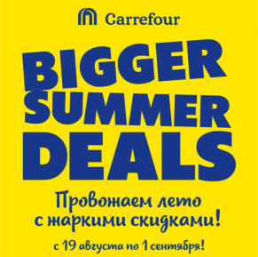 Meet the eighteenth electronic catalog of discount and promotional goods and products from Carrefour!