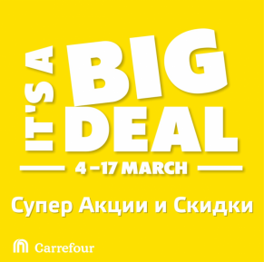 Catalog of lucrative offers Carrefour №6