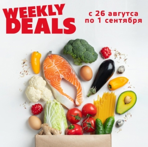 Our weekly discounts continue!