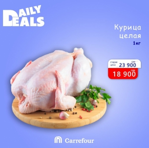 Our daily offers continue!