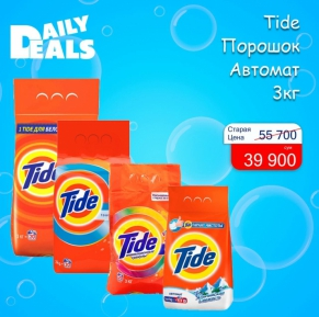 Catch our daily offer